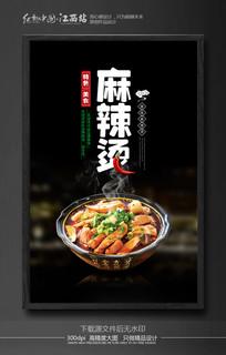 麻辣烫川菜美食海报宣传