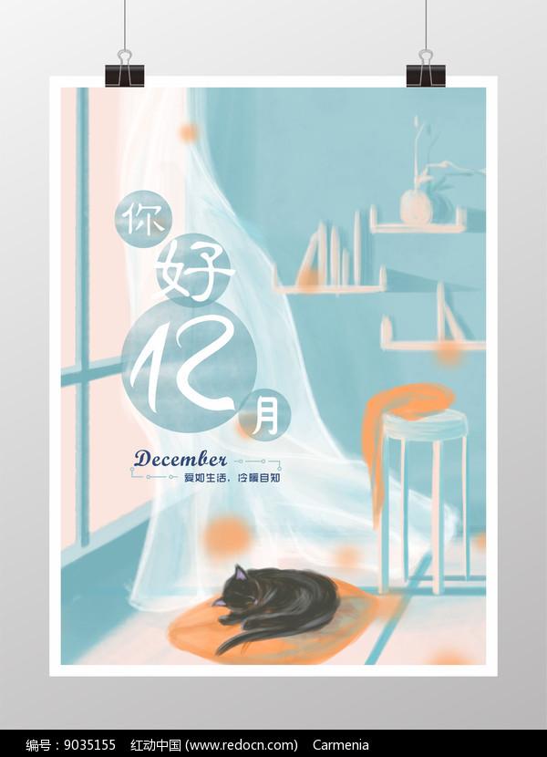 你好12月问好商业海报图片