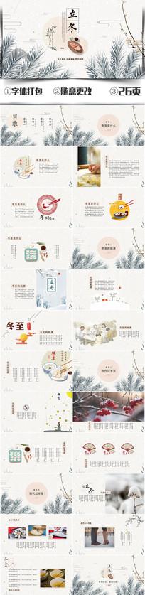 清新国风冬至传统节日PPT