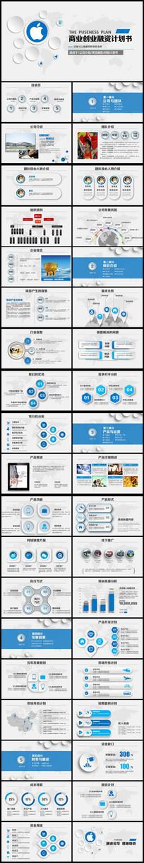 商务大气创业计划书模板