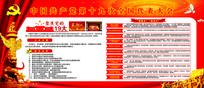 十九大报告党代会宣传栏