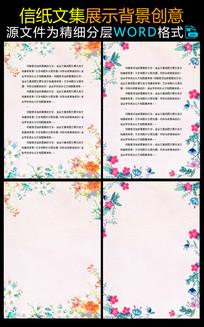 时尚水彩艺术花纹文集信纸背景