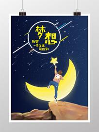 摘星梦想之路手绘海报