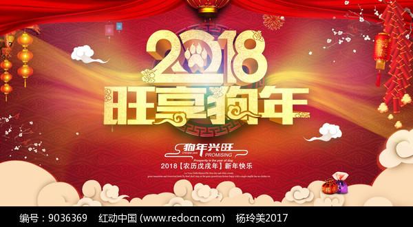 中国风狗年春节背景板图片