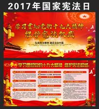 2017年国家宪法日展板