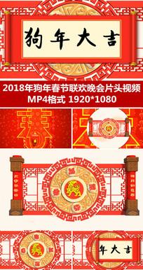2018年狗年春节晚会片头