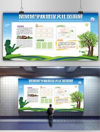 大气班级文化风采文化墙设计