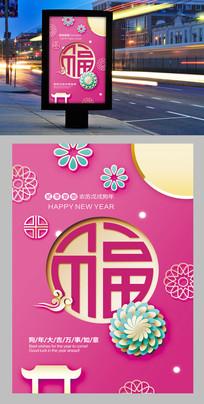 粉金色狗年福字海报