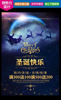 蓝色高档圣诞节宣传海报