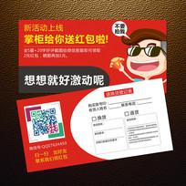 售后服务卡设计