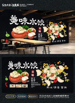 饺子背景墙