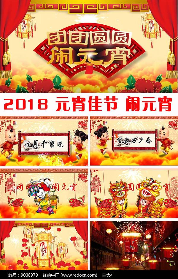 中国风传统节日元宵节片头图片