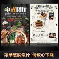 中式餐厅宣传单页
