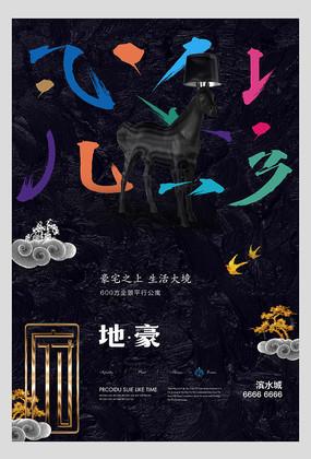 中式豪宅地产广告