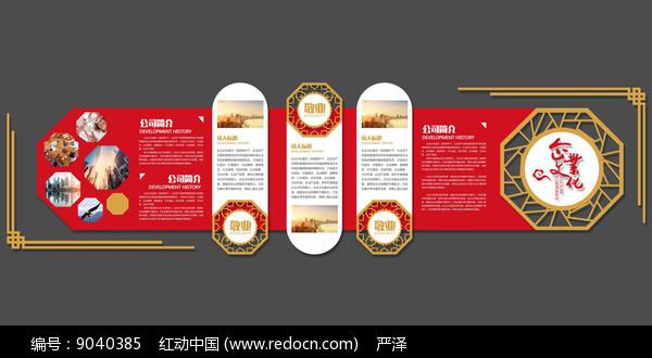 中式企业文化墙造型设计图片