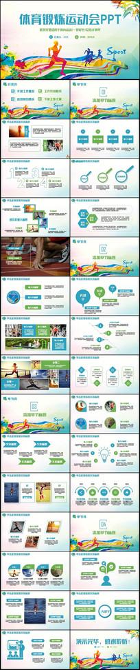 多彩体育运动会健身运动PPT