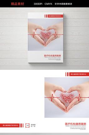 医疗画册封面