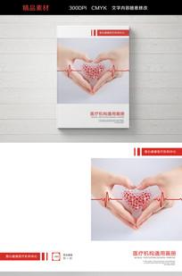 红色医疗机构通用画册封面模板