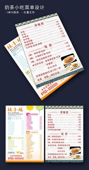 奶茶菜单设计