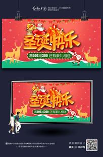 清新时尚圣诞节快乐节日海报