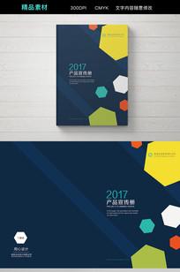 企业公司产品宣传画册封面模板