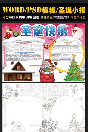 圣诞节小报电子手抄报