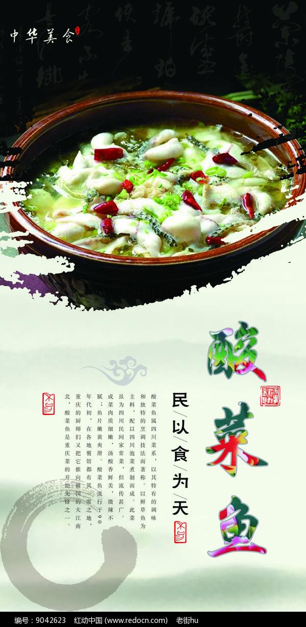酸菜鱼美食展架图片