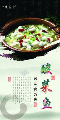 酸菜鱼美食展架