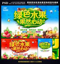 新鲜水果水果店促销海报