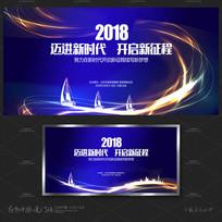 2018年会议背景展板