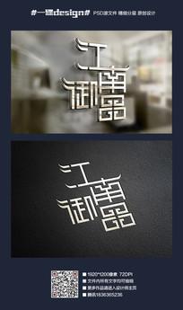古典中国风江南御品logo