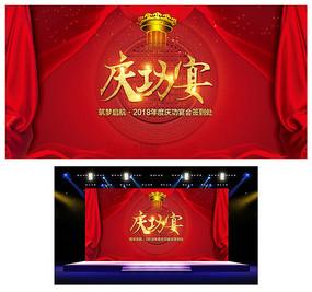 红色经典庆功宴会背景