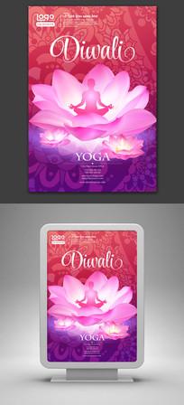 瑜珈美容美体宣传海报