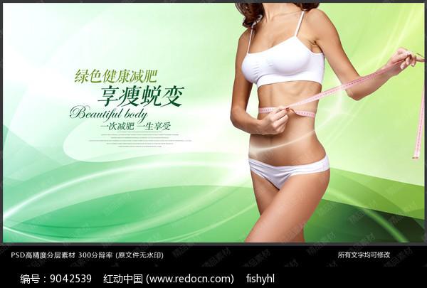 时尚减肥瘦身海报设计素材图片