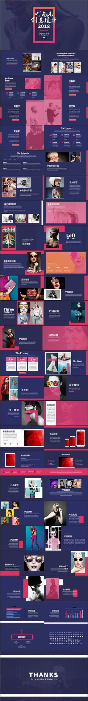 时尚设计时尚品牌宣传PPT