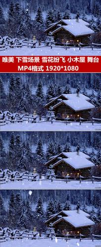小木屋下雪雪花飘落唯美画面
