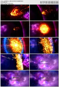 震撼三维空间碰撞星球LOGO