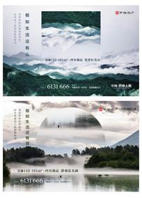 创意山湖地产海报