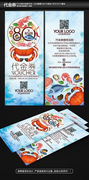 海鲜自助餐代金券优惠券