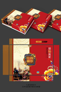 红色包装礼盒模版