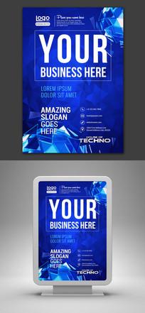 科技企业品牌PSD海报