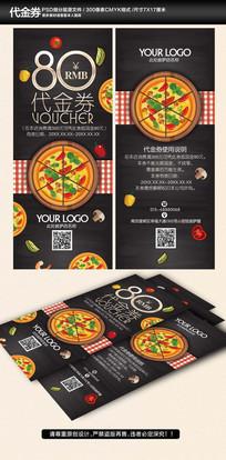 披萨美食餐饮代金券优惠券