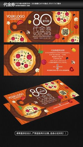 披萨西餐美食代金券优惠券
