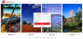 企业官网的登录页面设计