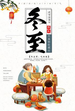 唯美手绘中式节气冬至海报
