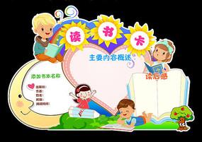 小学生读书阅读卡片