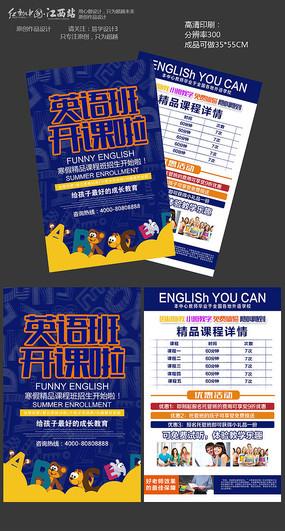 英语班招生宣传单