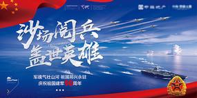 国庆微信海报