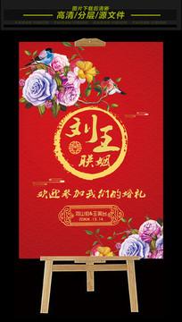 中式汉唐大红色婚礼迎宾水牌