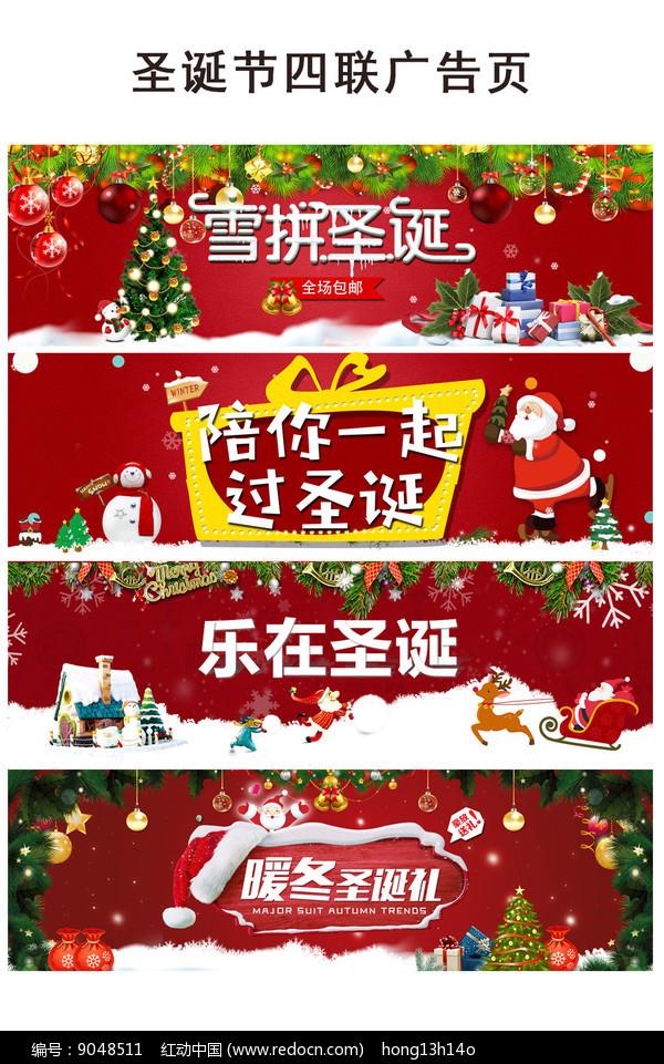 圣诞节四个广告页图片